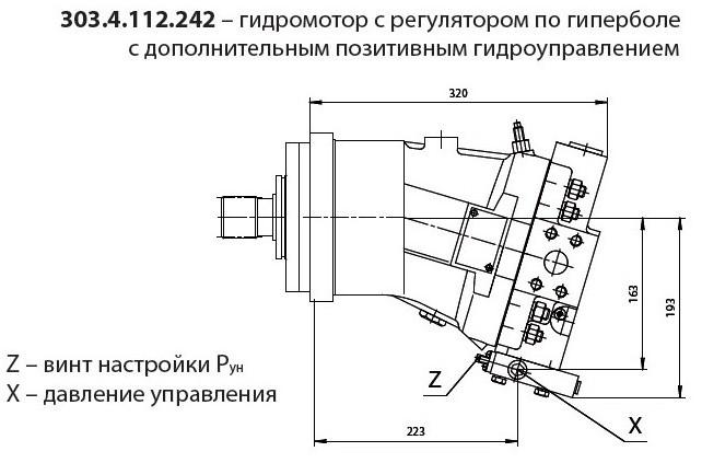 303.3.112.242 гидромотор с регулятором по гиперболе с дополнительным позитивным гидроуправлением